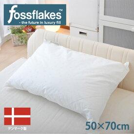 枕 フォスフレイクスピロー (fossflakes pillow) 50×70センチ(ゆったりワイドサイズ)【フォスフレイクス枕 フォスフレークス 羽毛のような弾力 ホテル 枕 まくら 洗える枕 デンマーク製 エコテックス認証】【N】