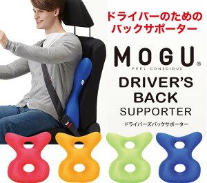 クッション|MOGU(モグ)ドライバーズバックサポーター約43×45センチ【MOGUビーズクッション/パウダービーズ/正規品/インテリア】