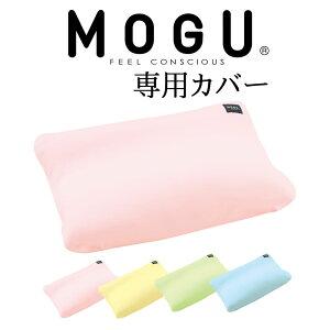 MOGU(モグ)コンフォートピロー専用カバー約48×30×8cm【MOGUビーズクッション・パウダービーズ・mogu正規品】【ビーズ枕・まくら・ピロー】