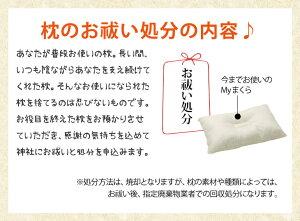枕のお祓い処分サービス(ご神前でお祓い+処分+お祓い処分証明書)