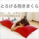 抱き枕   Flex(フレックス) とろける抱きまくら 150×50センチ 離したくない心地よさ♪ 【だきまくら/かわいい/ふわふわ/フワフワ/腰当てクッション...