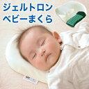 ジェルトロン ベビー枕 頭の形状を整えるジェル素材ベビー枕【送料無料/宅急便可】【あす楽対応】【ギフトラッピング…