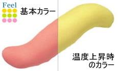 Feel(フィール)抱き枕オレンジ&イエロー【送料無料】