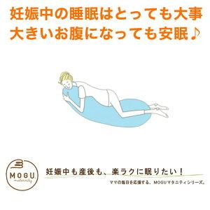 MOGUマタニティ素肌にやさしいママ用抱きまくら(ホールディングピロー)