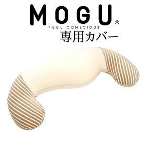 MOGUマタニティ専用カバー(MOGUママ用抱きまくら専用)