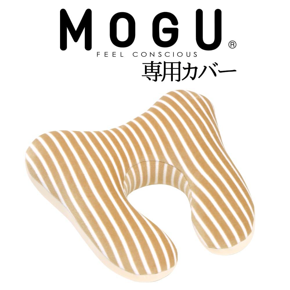 枕カバー MOGU(モグ) マタニティ用カバー(ママ用ネックピロー用)【正規品 ビーズクッション パウダービーズ 授乳 妊娠 妊婦さんに最適】【ゆうメール便対応】
