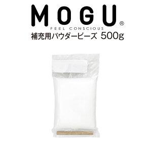 MOGU(R)のパウダービーズ(R)補充材500g