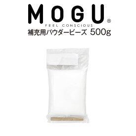 ビーズ枕 MOGU(モグ) パウダービーズ補充材500g(MOGU ビーズクッション) 【MOGU専用 クッションの中身 追加 中素材】【ビーズ枕】【まくら ピロー pillow】【キャッシュレス 還元 対応】【父の日】