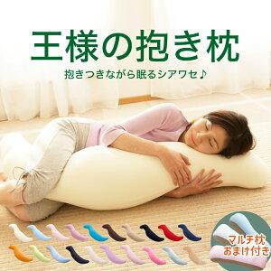 【公式】王様の抱き枕 標準サイズ おまけのマルチ枕付き...