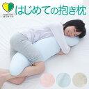 抱き枕 はじめての抱き枕 (ふわふわ綿素材使用 抱き枕カバー付き) 【日本製】【初めての抱き枕 だきまくら 横向き寝…