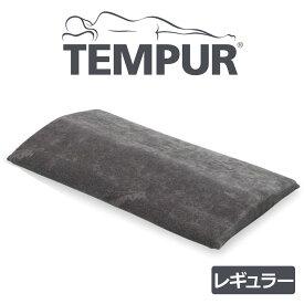 ベッド テンピュール ベッド バック サポート グレー(69×40×6センチ)【テンピュールジャパン正規品 TEMPUR 健康器具】【送料無料】