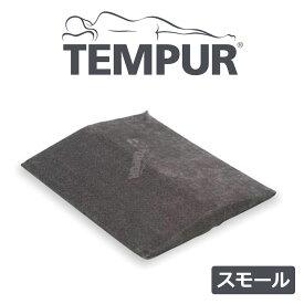ベッド テンピュール ベッド バック サポート スモール グレー(50×37.5×5センチ)【テンピュールジャパン正規品 TEMPUR 健康器具】