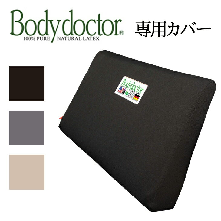 腰枕 ボディドクター バックアップ専用カバー(Body Doctor)【高反発 ラテックス 腰当 腰あて こしあて イス用】【まくら マクラ ピロー pillow】 【メール便対応】【母の日】【父の日】