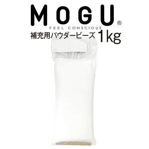 MOGUパウダービーズ補充材1000g