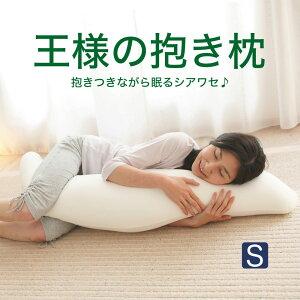 抱き枕 王様の抱き枕 Sサイズ(中身+抱き枕カバー) ...