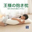 抱き枕 王様の抱き枕 Sサイズ(中身+抱き枕カバー) おまけのアイマスク付き! 【王様 王様の枕 流曲線形 S 小さいサ…