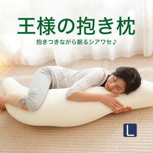 【公式】王様の抱き枕 Lサイズ(ジャンボ) 本体+抱き...