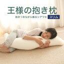 【公式】抱き枕 王様の抱き枕 Sサイズ(中身+抱き枕カバー) 【王様 王様の枕 流曲線形 S 小さいサイズ マタニティ …