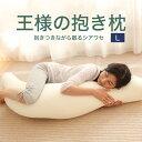 【公式】王様の抱き枕 Lサイズ(ジャンボ) 本体+抱き枕カバー 数量限定!マルチ枕のおまけ付き! 長身の方や男性にお…