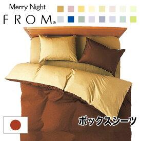 ベッドシーツ FROMカラーパレット BOX(ボックス)ベッドシーツ (120×205×28センチ) 3
