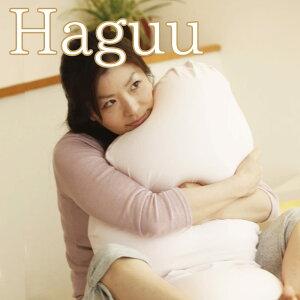 マイクロビーズ抱き枕Haguu!(ハグー)アイボリー