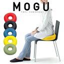 クッション MOGU(モグ) サークルクッション(円座パウダービーズクッション)【MOGU ビーズクッション 正規品 イン…