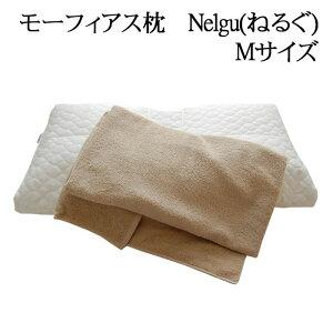 Nelgu(ねるぐ)枕タオル地カバー付Mサイズ(横62×奥行33×高8cm)