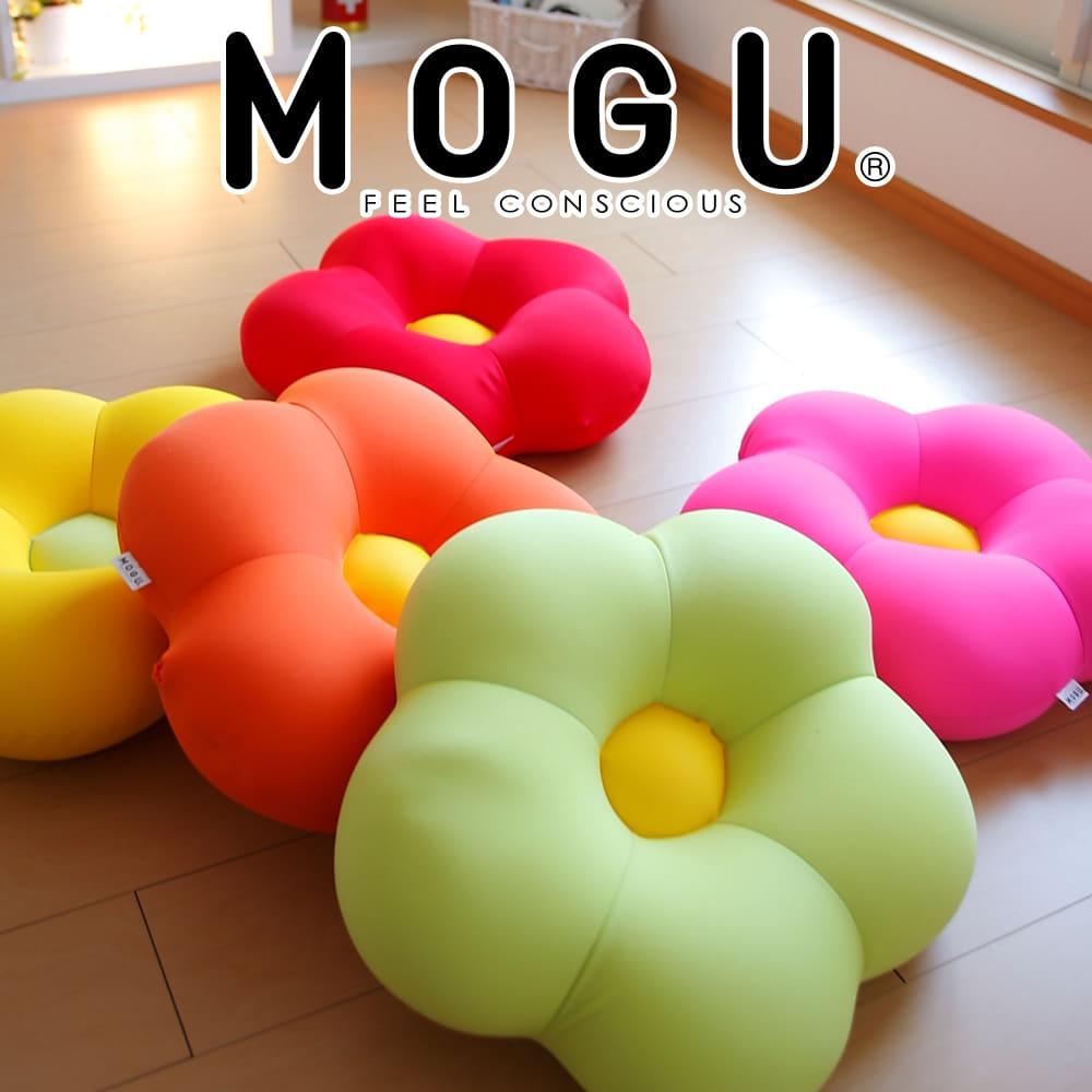クッション MOGU(モグ) フラワークッション(ビーズクッション パウダービーズ入りのお花型クッション)【ギフトラッピング無料 日本製 正規品 フラワー moguフラワー モグフラワー カラフル 5色 インテリア】【母の日】