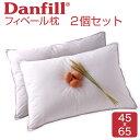枕 フィベールピロー 2個セット Danfill(ダンフィル)ふわふわの感触 フィベール枕 通気性の良いふわふわ枕 【送料無料…