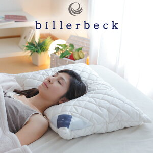 billerbeck(ビラベック)ウールボールピロー(50×70cm)