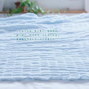新感覚くしゅくしゅタオルケットシングルサイズ(約140×200cm)【パイル地】【日本製】【西川リビング製】