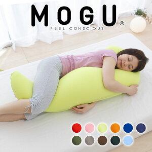 MOGU 気持ちいい抱き枕(パウダービーズ入り ボディ...