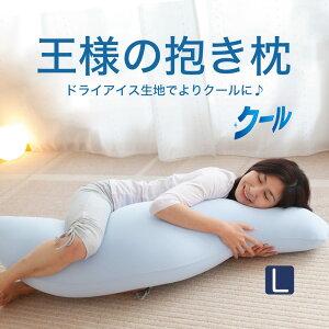 【公式】抱き枕 王様の抱き枕 クール Lサイズ(ジャン...