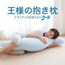 【公式】王様の抱き枕 クール (本体+COOL抱き枕カバー付) 【ギフトラッピング無料】【ロング 枕 妊婦 マタニティ …