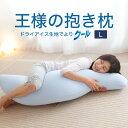 【公式】王様の抱き枕 クール Lサイズ(ジャンボ) ひんやりサラっと気持ちいい♪ 【ギフトラッピング無料】【涼感寝…