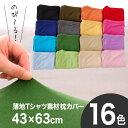 枕カバー 43×63 | 薄地Tシャツ素材の柔らかピロケース(43×63センチ用) 選べるカラー16色♪柔らかくて気持ちいい肌…