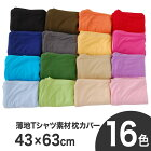 Tシャツ素材のやわらかニットピロケース43×63cm用【枕カバー・ピローケース・まくらカバー・かばー・寝具】