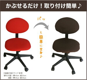 椅子カバー|NEOOX(ネオオックス)(椅子部分と背もたれ部分のセット)【日本製/椅子カバー/椅子カバー/フル/座面/フィット/チェアカバー/チェアカバー/オフィスチェアー/パソコンチェア/椅子用/イス用/いす用/いすかばー/キャップ/国産】