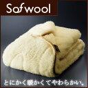 毛布 ダブルサイズ The PREMIUM sofwool(ザ プレミアムソフゥール)あったか掛け毛布 ダブルサイズ(約 180×190センチ)【送料無料】