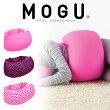 MOGUモグ正規品パウダービーズウーマンズクッション【MOGUビーズクッション・パウダービーズ・MOGU正規品・Cushion・インテリア】