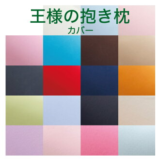 Dakimakura 盖国王真正) 额外的枕头盖和置换试点案例