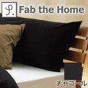 枕カバー 50×70 | Fab the Home(ファブザホーム) Solid ソリッド ピローケースL(50×70センチ用)【枕カバー/まく…
