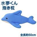 抱き枕 キャラクター バンドウイルカ 抱き枕「水夢くん」50センチ 【日本製 スイムくん すいむくん いるか ぬいぐるみ…
