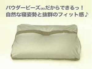 ビーズ枕|MOGU(モグ)メタルモグピローSサイズ(60×40×7センチ)【MOGUビーズクッション/パウダービーズ/正規品/インテリア】【ビーズ枕/まくら/ピロー】【N】【送料無料】【母の日】