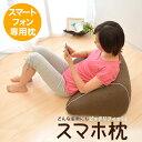 スマホ枕 寝ながらスマホをもっと快適に 約 幅65×奥行50×高さ35センチ 【ギフトラッピング無料】【あす楽対応】【ス…