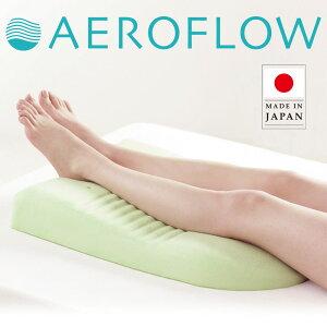 エアロフロー足まくら(低反発脚枕) 足を少し上げてリラ...