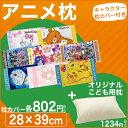 枕 子供用 | キャラクターが選べるアニメ枕(枕カバー付ジュニア枕)約29×39センチ キャラクターがいっぱい 【ハロー…