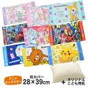枕 子供用 キャラクターが選べるアニメ枕(枕カバー付ジュニア枕)約28×39センチ キ...
