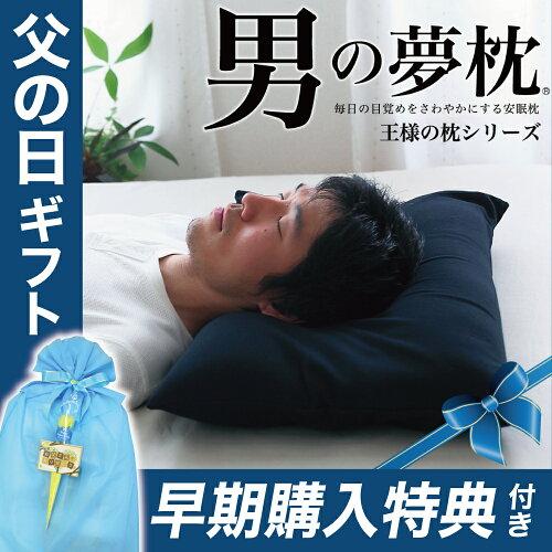 【王様】男の夢枕