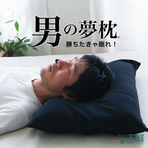 男の夢枕 (超極小ビーズ枕)消臭 枕カバー付き Wで消...